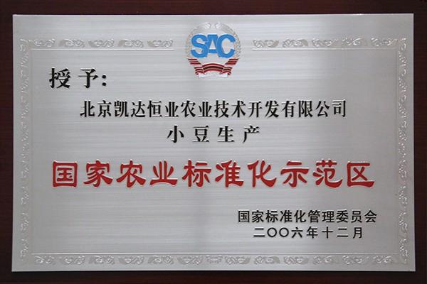 国家农业标准化示范区.JPG
