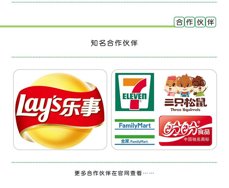果蔬脆片什锦果蔬_09.jpg