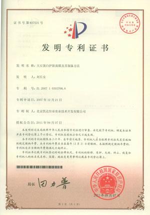 凯达恒业大豆面膜专利