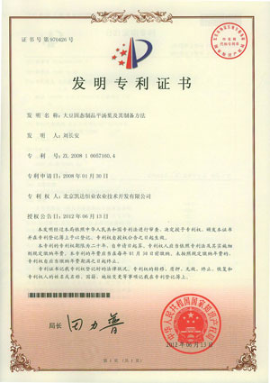 凯达恒业大豆平汤叶专利证书