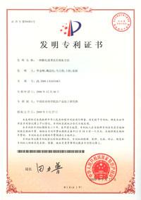 国家发明专利:一种膨化菠萝及其制备方法专利
