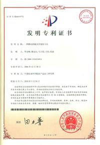 国家发明专利:一种膨化柑橘及其制备方法专利