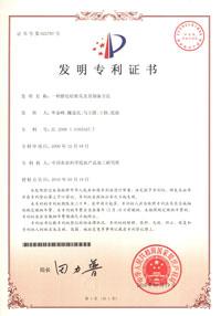 国家发明专利:一种膨化哈密瓜及其制备方法专利