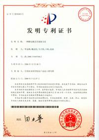 国家发明专利:一种膨化桃及其制备方法专利